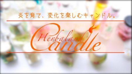 JHAハーバランドキャンドル☆フォローアップレッスン4