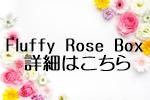 FluffyRoseBox