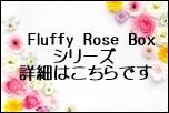 FluffyRoseBoxシリーズ